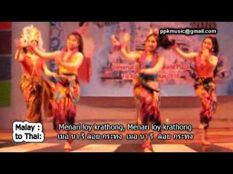 เพลงลอยกระทง ภาษามาเลย์-Loi Krathong Bhs Melayu-Demo