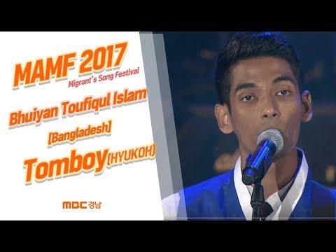 Bhuiyan Toufiqul Islam(Bangladesh) - Tomboy(HYUKOH) MAMF Migrant's Song Festival 2017