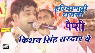 Kishan Singh Sardar Rahe The || किशन सिंह सरदार थे  || Pepsi || Haryanvi