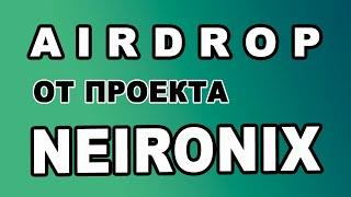 5000$ +++ !!!  ПРАВИЛЬНО И БЫСТРО ВЫПОЛНИТЬ BOUNTY ЗАДАНИЯ!!! NEIRONIX.  #AIRDROP #BOUNTY #ICO