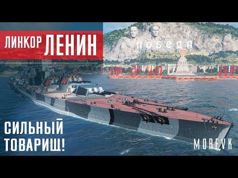 Обзор линкора Ленин // Этот товарищ силен!