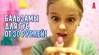 Бальзамы для губ от 30 до 100 рублей. Классные или нет? / Обзор недорогих бальзамов для губ