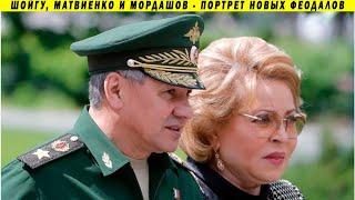 Скандал в верхах! Сын Матвиенко и дочь Шойгу попались на коррупции!? Сын олигарха Мордашова