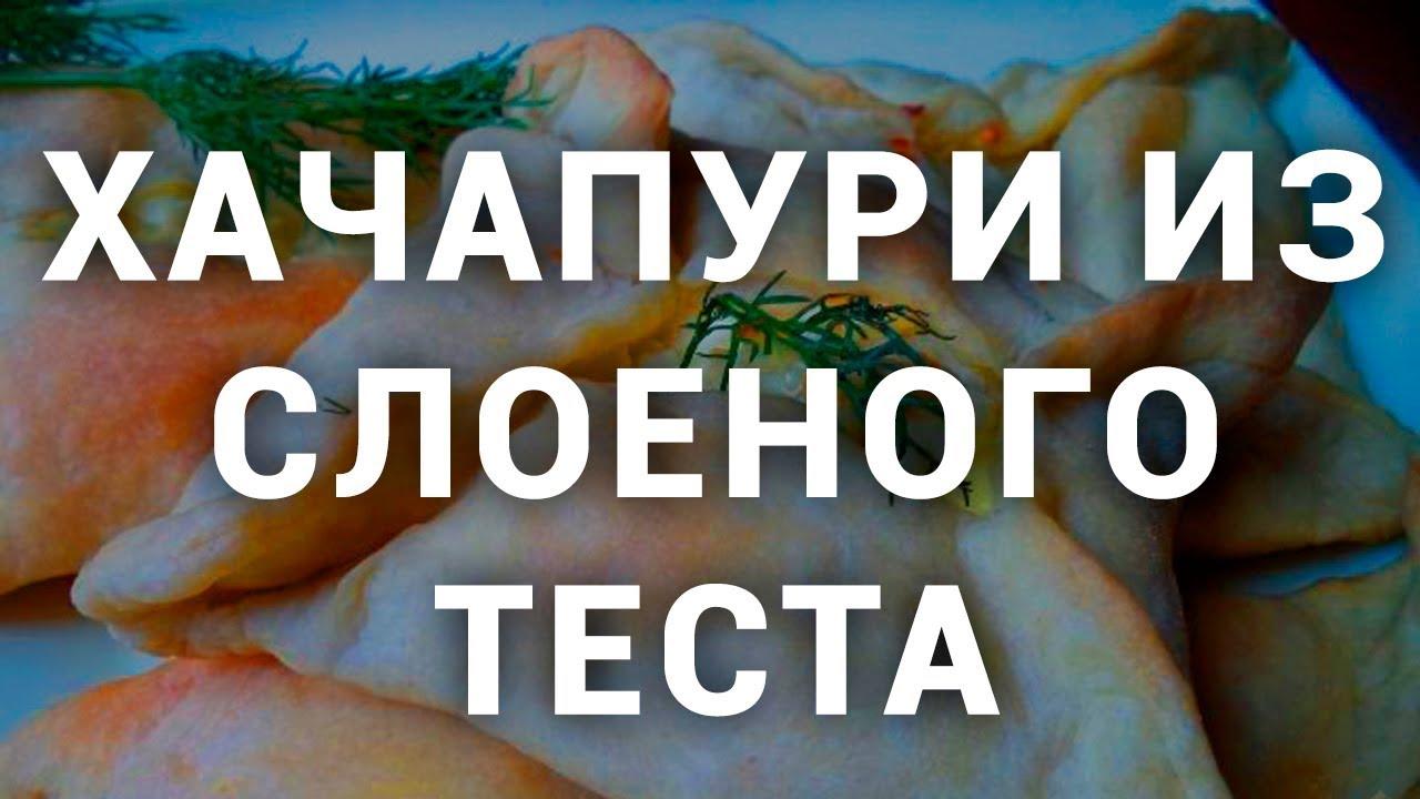 как лепить хачапури из слоёного теста