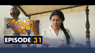 Kelehanda | කැලෑහඳ | Episode - 31 | 2020-10-10 | Rupavahini Teledrama @Sri Lanka Rupavahini Thumbnail