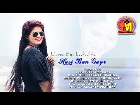 Hasi Ban Gaye (Cover) | Hamari Adhuri Kahani | Lipika Chakrabarty | Prakash Parida |Yogiraj Music