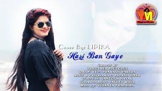 Hasi Ban Gaye (Cover)   Hamari Adhuri Kahani   Lipika Chakrabarty   Prakash Parida  Yogiraj Music