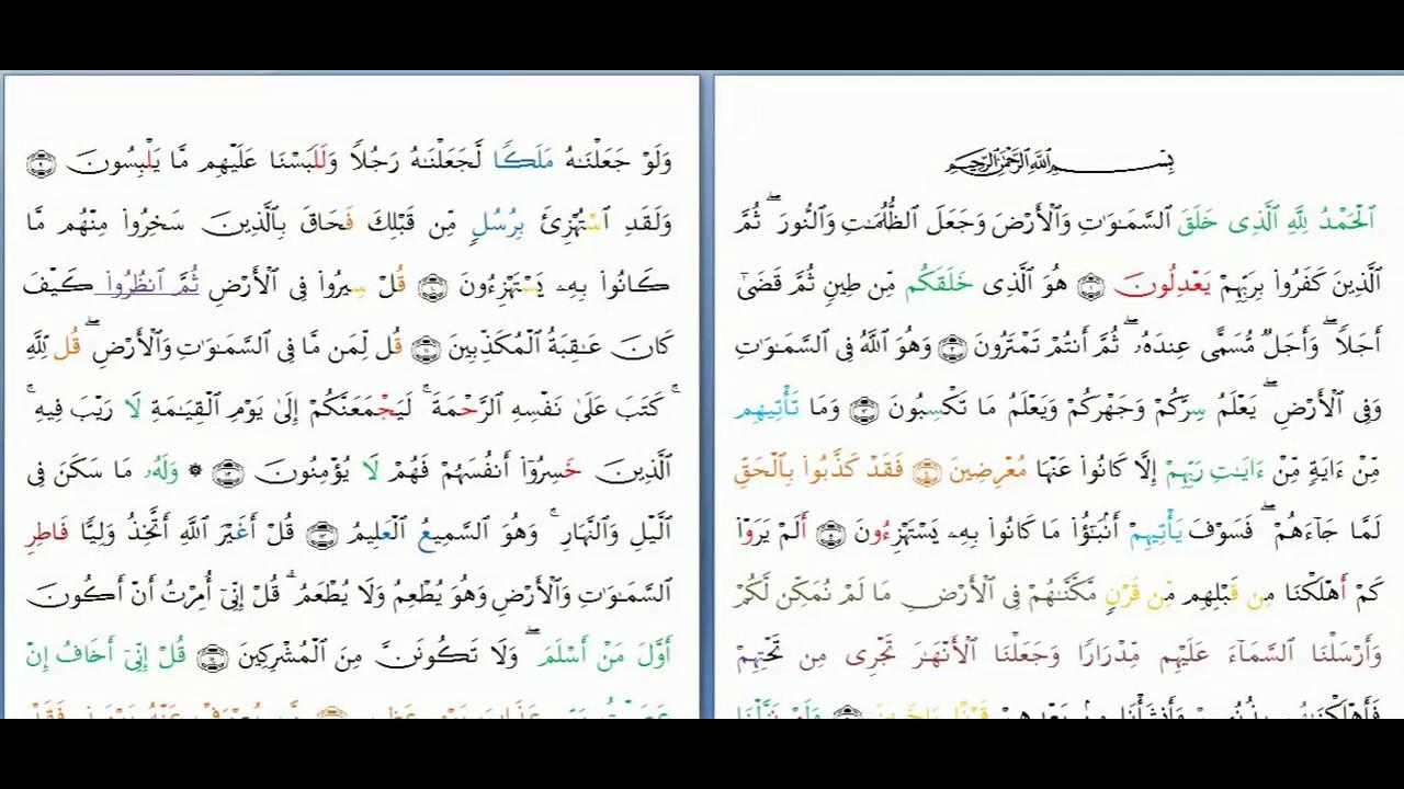 سورة الأنعام كاملة بالرسم العثماني لتمكين الحفظ خلود الأطرش Youtube