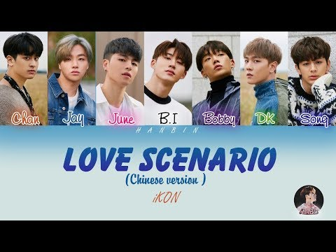 iKON - Love Scenario Chinese Ver - Lyrics