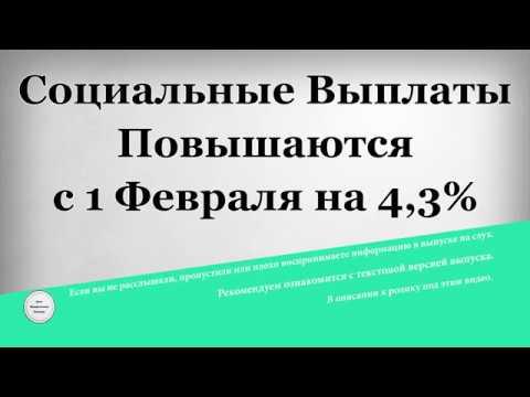 Социальные Выплаты Повышаются с 1 Февраля на 4,3%