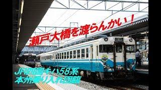 【HD】JR四国キハ58・キハ65 本州乗り入れ団臨 2008.10.12