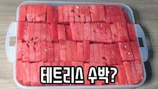 [ENG Sub] 우리집 수박 자르는 방법(Another way to slice watermelon)