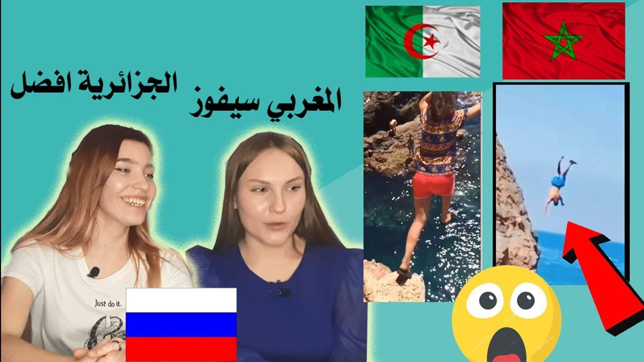 لايفوتك تحدي بنت جزائرية ضد شاب مغربي تحدي تيك توك 🔥 والروسيات في صدمة  😍 من الافضل برأيك ؟