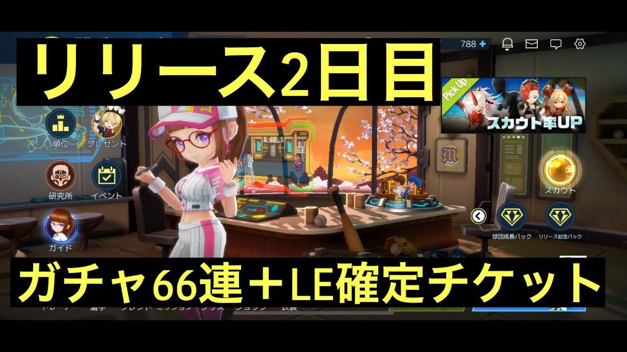 連 チケット 66 ガチャ