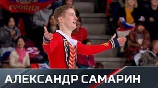 Произвольная программа Александра Самарина. Гран-при Франции