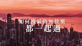 C AllStar - 沒有剩你一個(歌詞版) [Official] [官方]