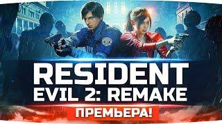 САМАЯ СТРАШНАЯ ИГРА МОЕГО ДЕТСТВА ● RESIDENT EVIL 2: Remake #1