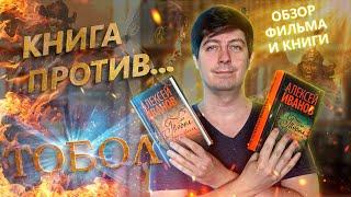 Книга против… «Тобол» (Обзор фильма и книги без спойлеров)