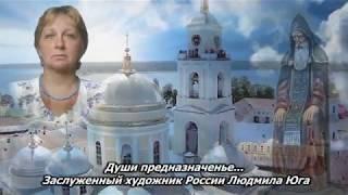 Людмила Юга. Души предназначенье