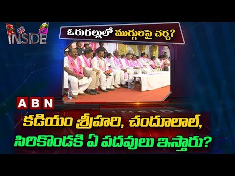 TRS Party Seats Allotment Among 3 leaders in Warangal Constituency | Inside | ABN Telugu