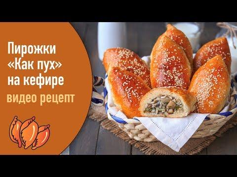 Пирожки «Как пух» на кефире (в духовке) — видео рецепт