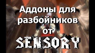 аддоны для разбойника от Sensory  настройка