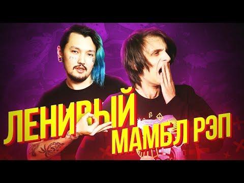 ЛЕНИВЫЙ МАМБЛ РЭП КЛИП ЗА 5 МИНУТ (ft. ZEST)