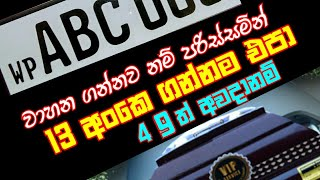 Unlucky Numbers in the world for vehicles/වාහන වලට අසුබ අංක
