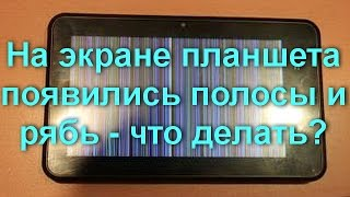 видео Планшет Samsung Galaxy Note 10.1. Нет изображения, чёрный экран или искажения / Black Screen