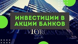 Инвестиции в акции. Стоит ли покупать подешевевший банковский сектор? Идеи по конкретным акциям.