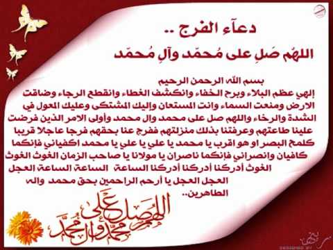 دعاء الفرج Dua Alfaraj Youtube