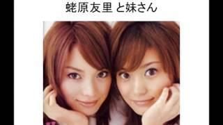 【ジャックバウアーお前もか!】 双子芸能人特集!! 蛯原友里 安田美沙...