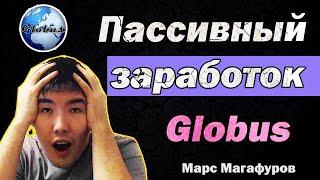 Заработок на компьютере Globus - автосерфинг за деньги