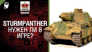 SturmPanther - Нужен ли танк в игре? - от Homish [World of Tanks]