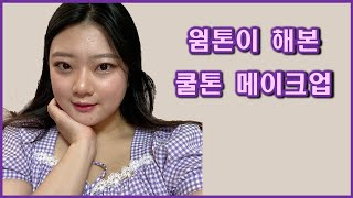 "[beauty] 웜톤이 해본 ""깔끔 청순&qu…"