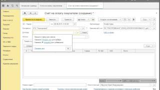 видео Как выписать счет на оплату