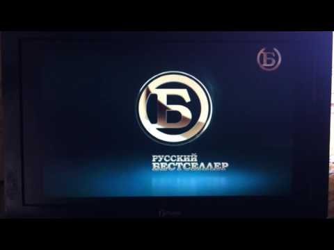 Русский бестселлер - телепрограмма на сегодня
