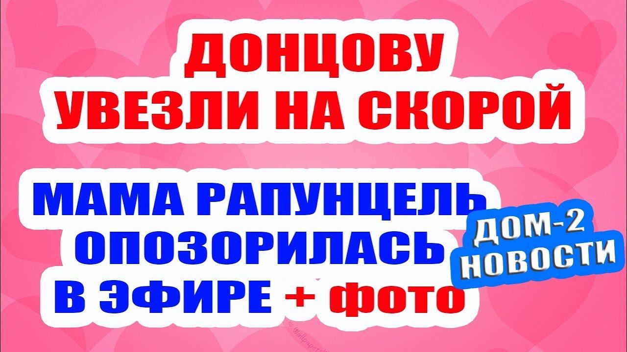 ДОМ 2 НОВОСТИ НА 6 ДНЕЙ РАНЬШЕ – 12 мая 2019 (12.05.2019 ...