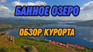 Озеро Банное-2019 обзор курорта: достопримечательности, отели, базы отдыха, цены, карта