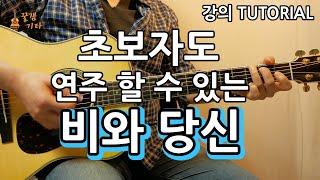 초보자도 연주할 수 있는 비와당신- 박중훈 [통기타 커…