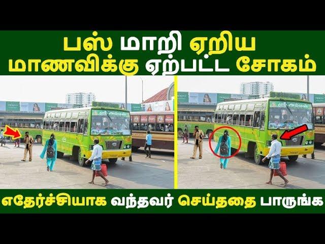 பஸ் மாறி ஏறிய மாணவிக்கு ஏற்பட்ட சோகம் எதேர்ச்சியாக வந்தவர் செய்ததை பாருங்க Tamil News