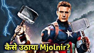 Captain America ने Mjolnir कैसे उठाया? | How Captain America Lift Mjolnir In Avengers Endgame