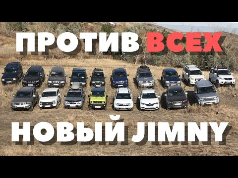 Новый Сузуки Джимни против Тойота, УАЗ, Ленд Ровер, Рено, Нива, Ауди, Фольксваген, Ниссан