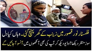 Ex Filmstar Noor Visited Zainab's Parents In Kasur Along With Media