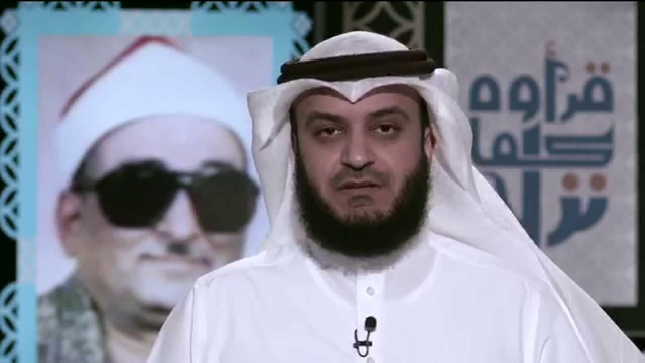 #مشاري_راشد_العفاسي يتحدث عن القارئ محمد عبدالعزيزحصان | Astaghfirullah