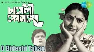 O Bideshi Takao | Chameli Mem Saheb | Bengali Movie Song | Hemanta Mukherjee