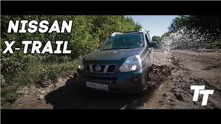 Nissan X-Trail 2.5 (169 л.с.) (2010) \ Тест-драйв и обзор \ Твоя Тачка #2