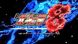「P北斗の拳8 救世主」プロモーションムービー