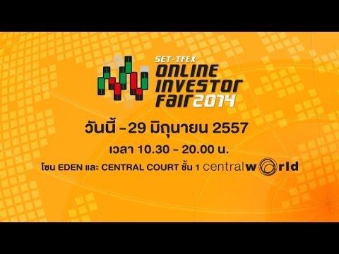 SET TFEX ONLINE INVESTOR 2014