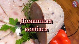 домашняя КОЛБАСА или ВЕТЧИНА. Вкусная! рецепт.